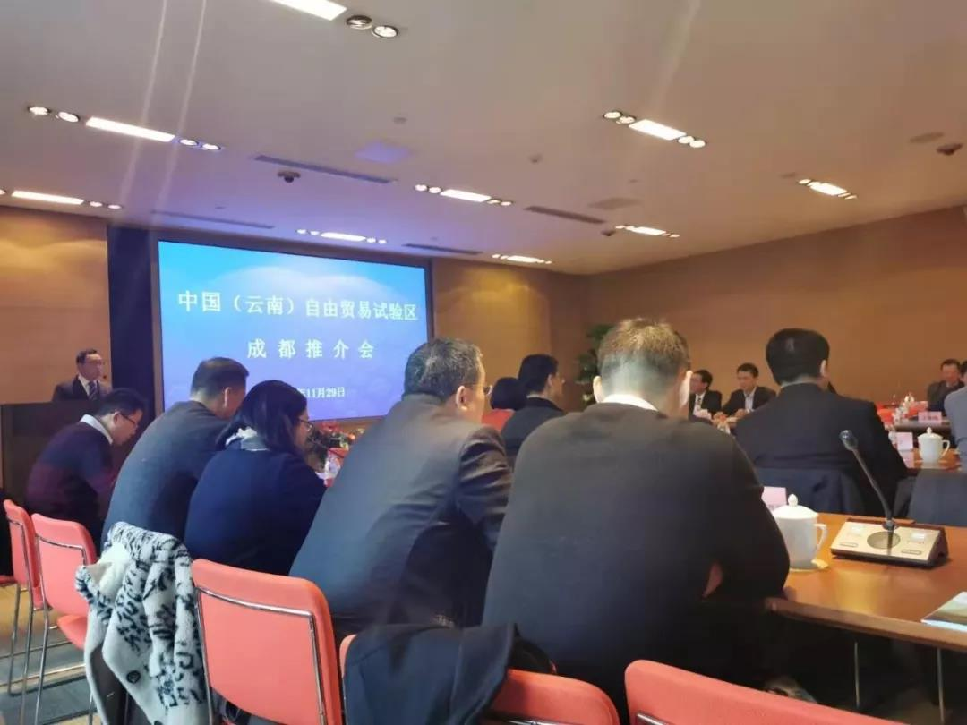 Promotion Conference in Chengdu on Yunnan Pilot Free Trade Zone